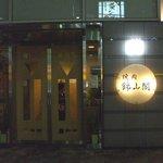 錦山閣 -