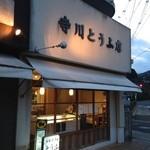 寺川とうふ店 - 豆腐店です