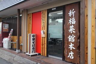 新福菜館 本店 - 外観
