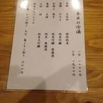 ジャパニーズキュイジーヌ 佐藤 -