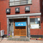満寿鮨 - 店舗正面