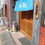 満寿鮨 - 店舗入口