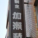 加瀬政 - 外観@2010/02/07