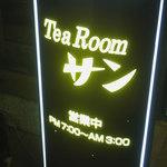 喫茶 サン - 渋いネオン