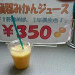 35471670 - 蒲郡みかんジュース