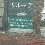 カフェ サルーテ - 店の看板