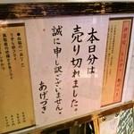 あげづき - 麺切れならぬ豚切れ(その他)