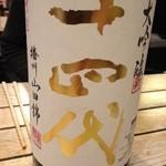 35474762 - 美味しい日本酒