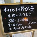 一富士食堂 - 2014.2