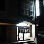 小藤食堂 - 2013年11月 2:50で開いてました!