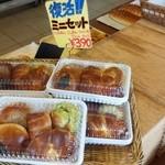 オルブロート - 色んなパンのミニセット