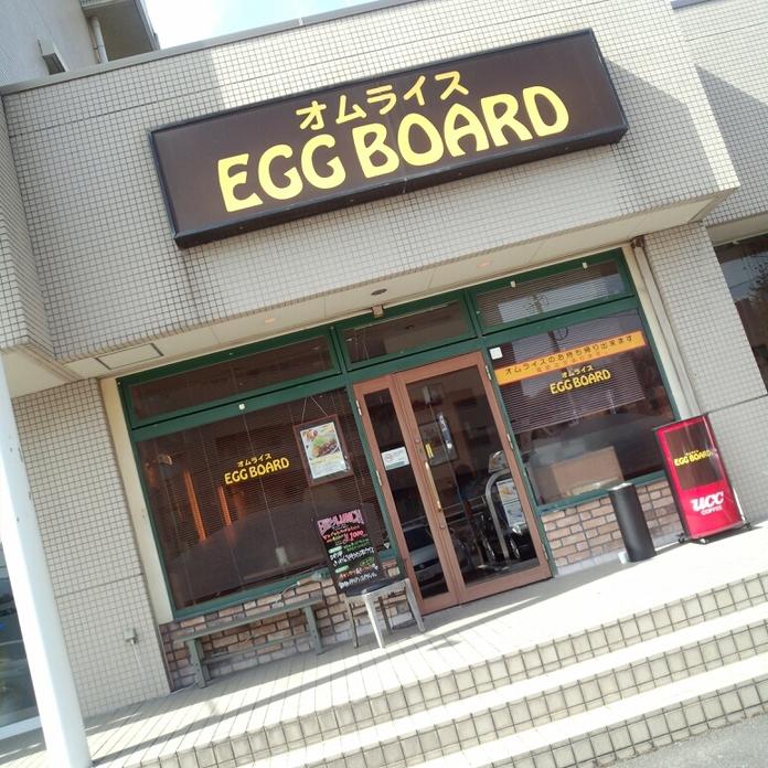エッグボード 多治見店