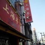 上海亭 -