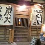 炭火串焼き 池田屋 - お店 入口