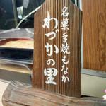 美土里屋 - 名菓手焼もなか、わづかの里(2015.2月)