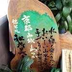 美土里屋 - おいしい山水を使った手づくりの和菓子です(2015.2月)