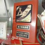 美土里屋 - 第22回全国菓子大博覧会。金沢菓子博'94で栄誉賞(2015.2月)