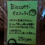 Igel - ビスコッティの説明【2015-2】