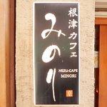 みのりCafe - 看板