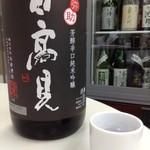 日本酒飲み放題酒場 日本酒ラボ -