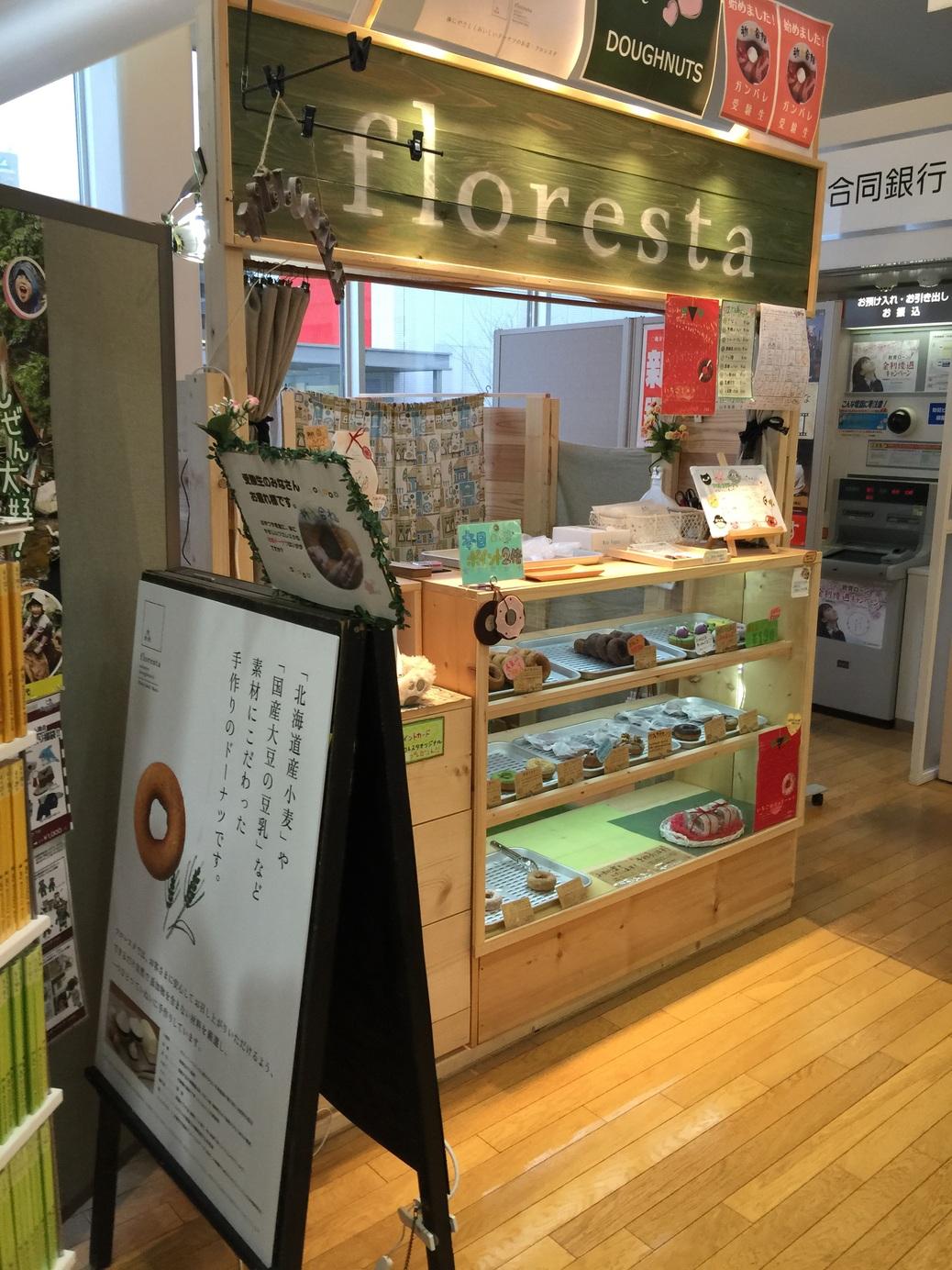 フロレスタ 米子錦町店