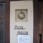 ピッツァ ピアッツァ - なんとなく入ってみようかなと思うエントランス
