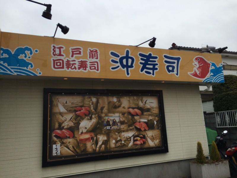 沖寿司 越谷店