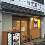 ニュー加賀屋 - JR赤羽駅東口南、開店直前でのれん上がってません(^^;)