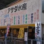 浅田水産 - 店構え。