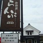 珈琲屋 らんぷ - 大きな看板が目印