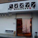 麺や スズケン -