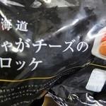 35490235 - 三國チーズコロッケパッケージ
