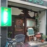 洋食グリーン - 家庭的な洋食屋さん