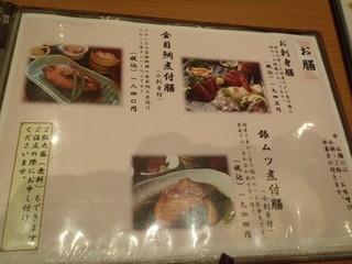 さすいち - 2015.3.1