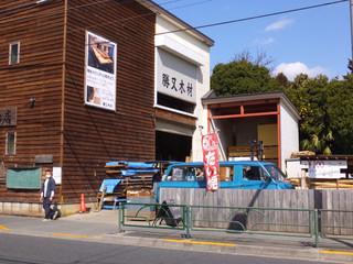 鯛焼きのよしかわ - 次の鯛焼き巡りは土曜日だけ吉祥寺営業のよしかわさん=3=3=3 木材屋さんの一角で香ばしい美味しげな匂いが♪
