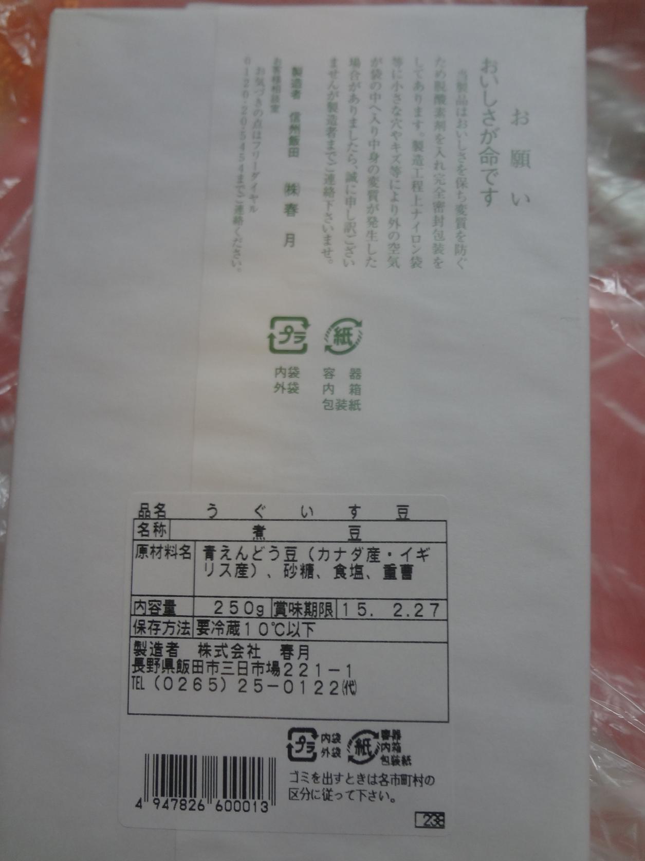 春月 name=
