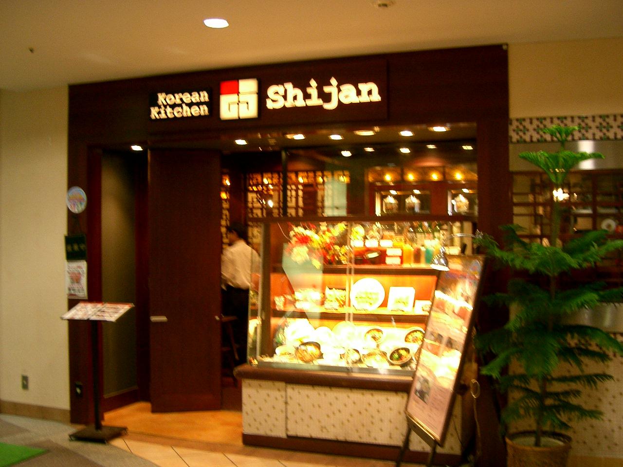 シジャン 品川シーサイドフォレスト店