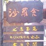 沙羅舎 心泉茶苑 - 看板②