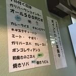 喫茶ガリバー - メニュー