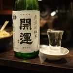 京 泰山木 - 開運