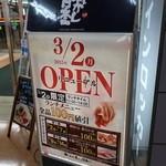 魚がし日本一 - 看板。