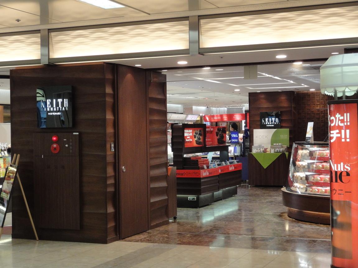 キース・マンハッタン 羽田空港第一ターミナル店