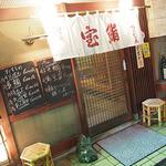 宝寿司 - 川島屋 寶寿司