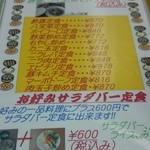 35512140 - 定食メニュー