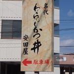 安田屋 -