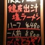 35521740 - 限定メニュー!!
