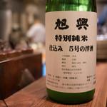 わたや - 日本酒 旭興