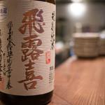 わたや - 日本酒 飛露喜