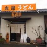 吉屋うどん - 209号線沿い・・いつもⓅはいっぱい
