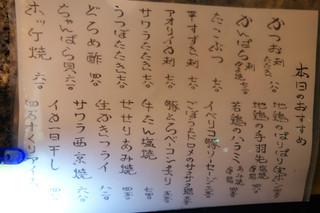 居酒屋 よさこい - 2013年11月 店の外のボードのメニュー